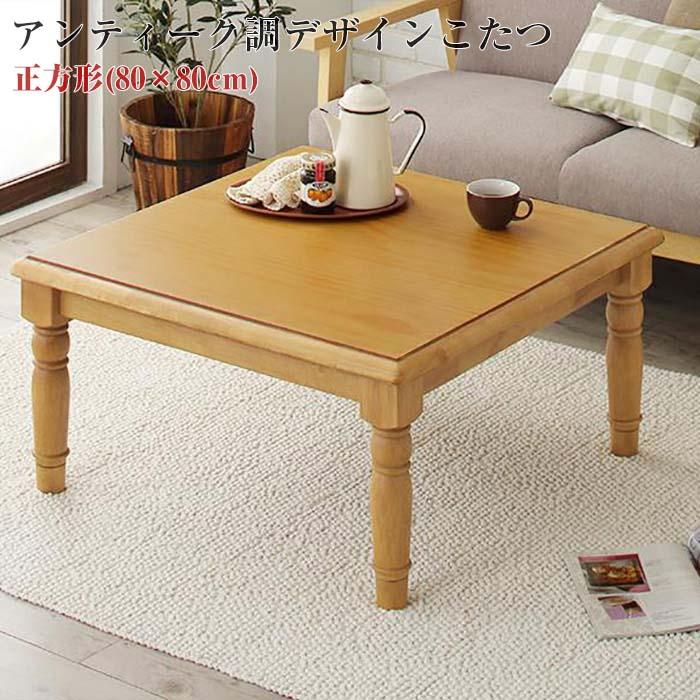天然木パイン材アンティーク調カントリーデザインこたつ LENINN レニン 正方形(80×80cm)(代引不可)