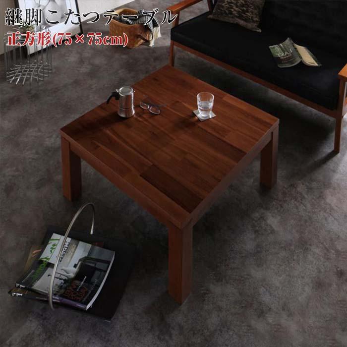 天然木モザイク調デザイン継脚こたつテーブル Vestrum ウェストルム 正方形(75×75cm)(代引不可)