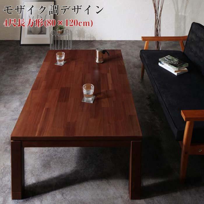 天然木モザイク調デザイン継脚こたつテーブル Vestrum ウェストルム 4尺長方形(80×120cm)(代引不可)