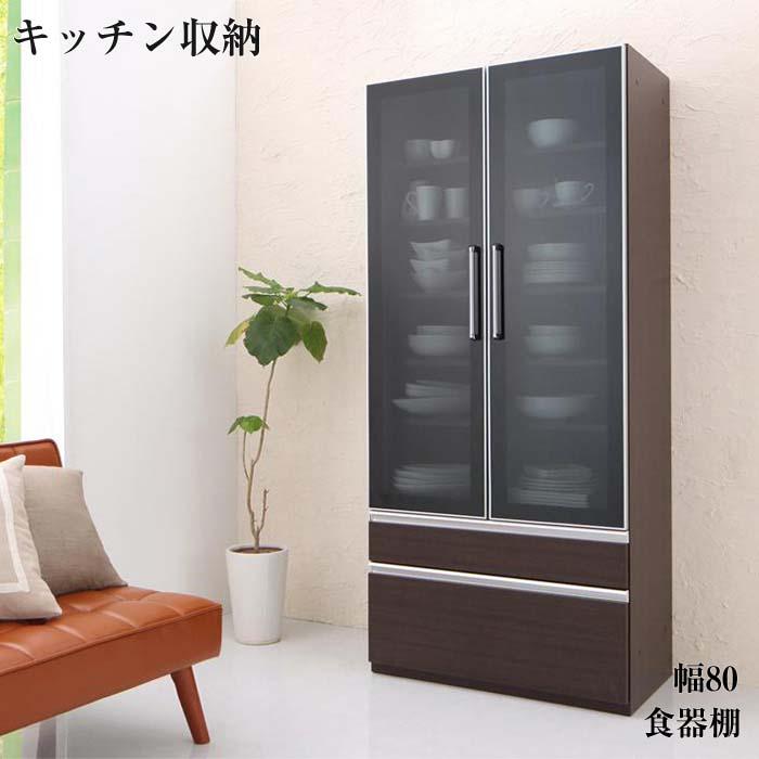 完成品 女性目線でデザインされたおしゃれキッチン収納 Aina アイナ 食器棚 幅80(代引不可)