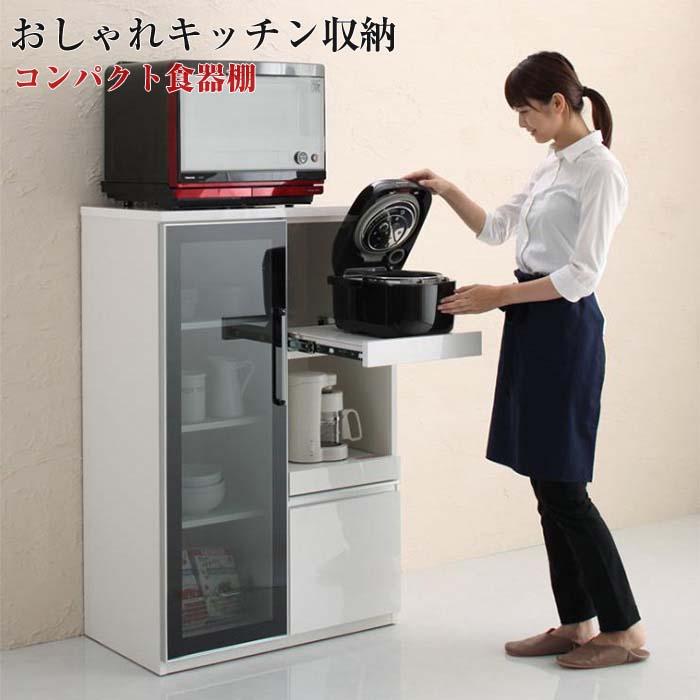 完成品 大型レンジ対応 女性目線でデザインされたおしゃれキッチン収納 Aina アイナ コンパクト食器棚(代引不可)