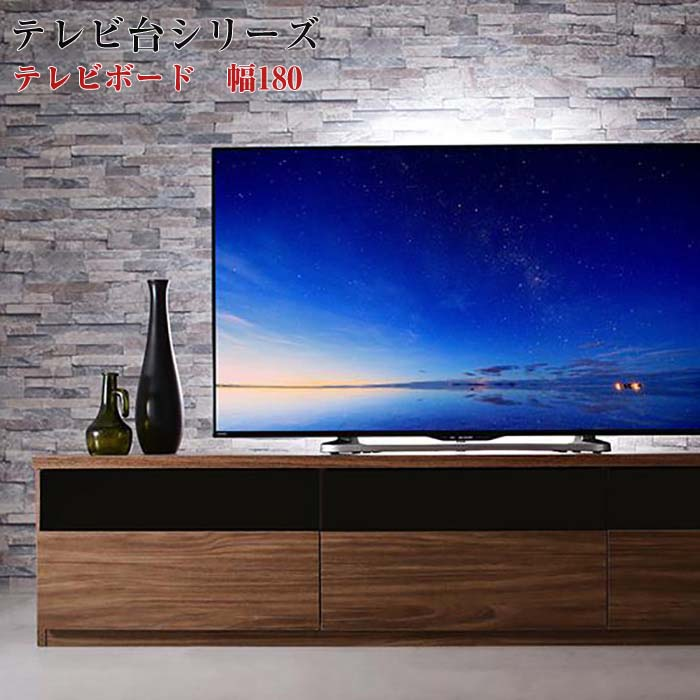 リビングボードが選べるテレビ台シリーズ TV-line テレビライン テレビボード 幅180(代引不可)(NP後払不可)