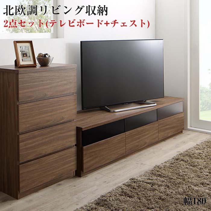 リビングボードが選べるテレビ台シリーズ TV-line テレビライン 2点セット(テレビボード+チェスト) 幅180(代引不可)(NP後払不可)