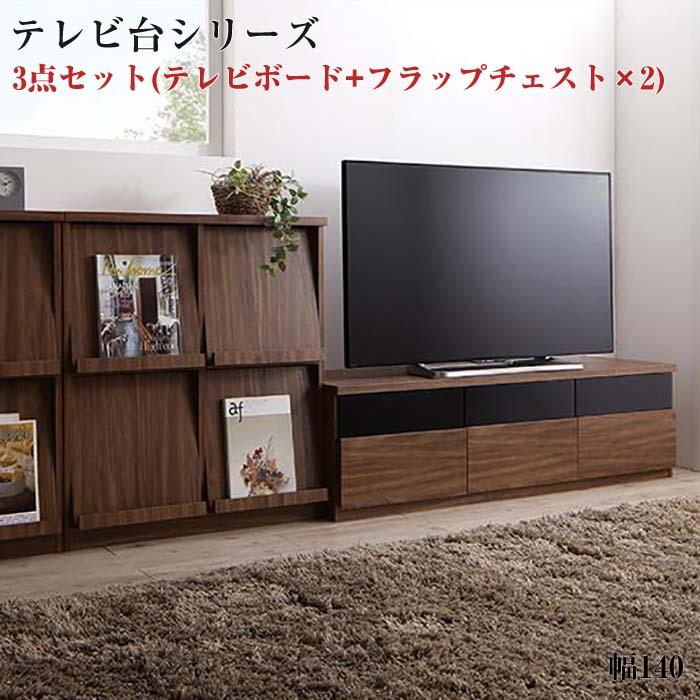 リビングボードが選べるテレビ台シリーズ TV-line テレビライン 3点セット(テレビボード+フラップチェスト×2) 幅140(代引不可)(NP後払不可)