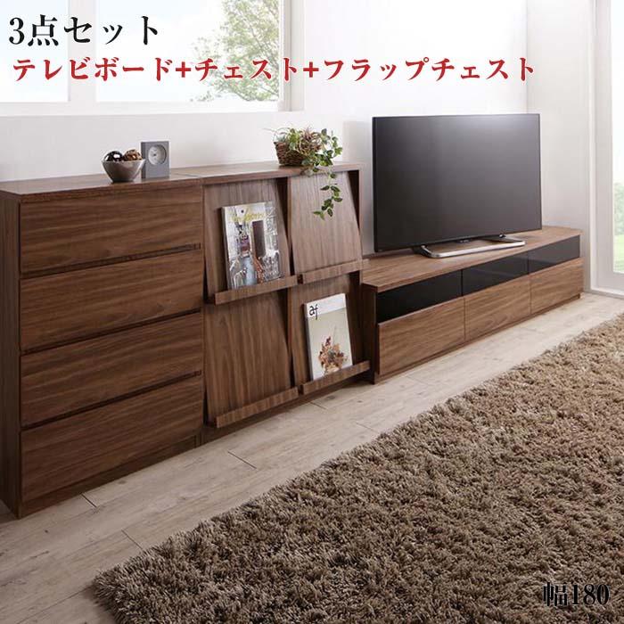 リビングボードが選べるテレビ台シリーズ TV-line テレビライン 3点セット(テレビボード+チェスト+フラップチェスト) 幅180(代引不可)(NP後払不可)