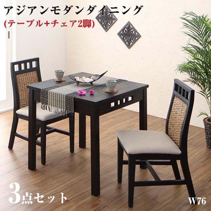 アジアンモダンダイニングセット Kubera クベーラ 3点セット(テーブル+チェア2脚) W76(代引不可)