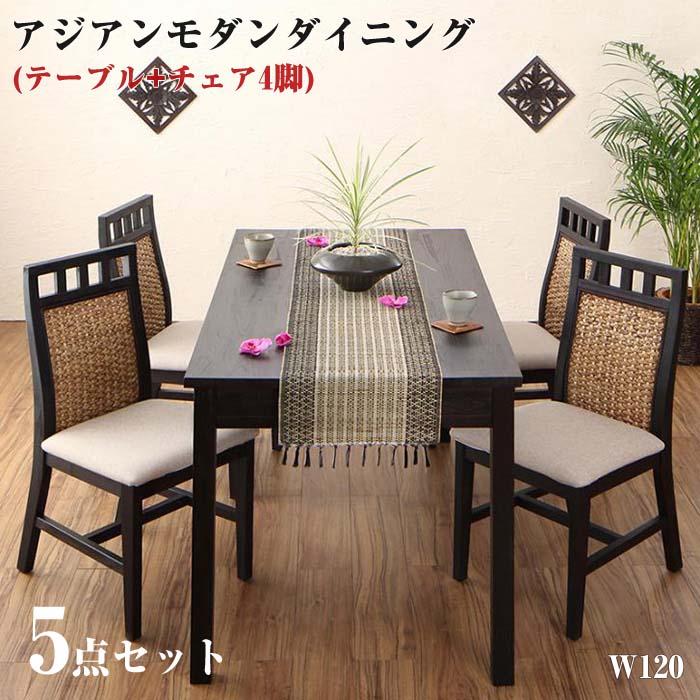 アジアンモダンダイニングセット Kubera クベーラ 5点セット(テーブル+チェア4脚) W120(代引不可)