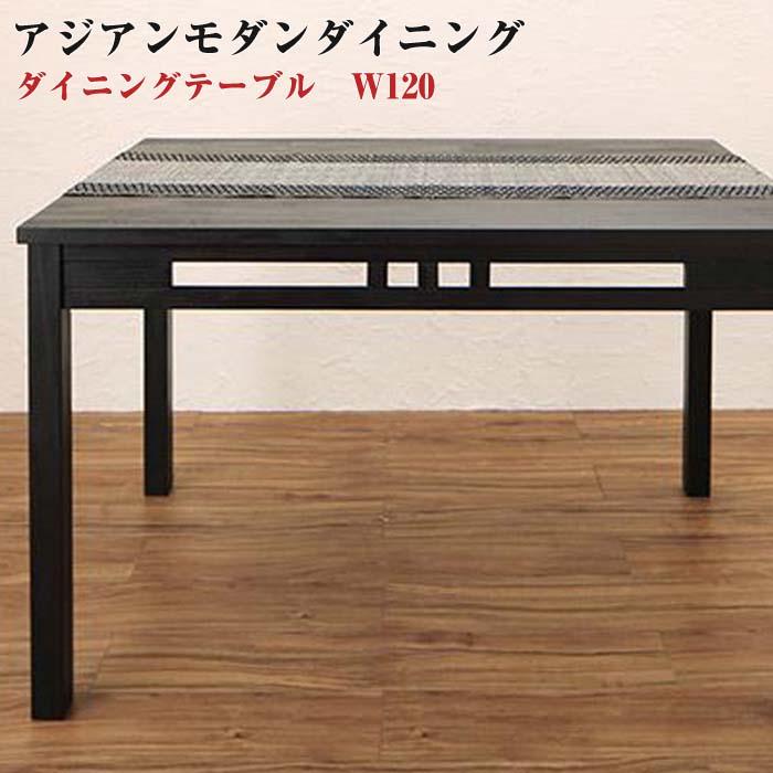 アジアンモダンダイニング Kubera クベーラ ダイニングテーブル W120(代引不可)
