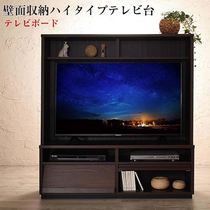 低めで揃える壁面収納ハイタイプテレビ台シリーズ Flip side フリップサイド テレビボード(代引不可)