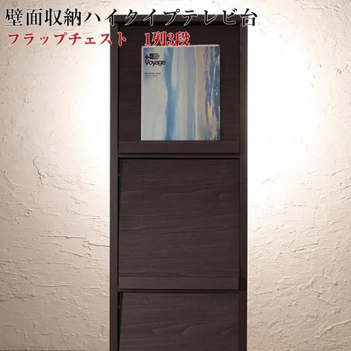 低めで揃える壁面収納ハイタイプテレビ台シリーズ Flip side フリップサイド フラップチェスト 1列3段(代引不可)