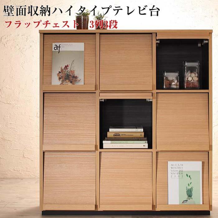 低めで揃える壁面収納ハイタイプテレビ台シリーズ Flip side フリップサイド フラップチェスト 3列3段(代引不可)