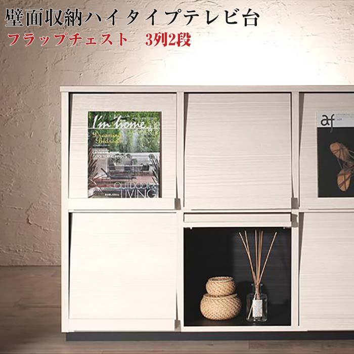低めで揃える壁面収納ハイタイプテレビ台シリーズ Flip side フリップサイド フラップチェスト 3列2段(代引不可)