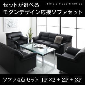 セットが選べる モダンデザイン 応接ソファセット シンプルモダンシリーズ BLACK ブラック ソファ4点セット 1P×2+2P+3P(代引不可)
