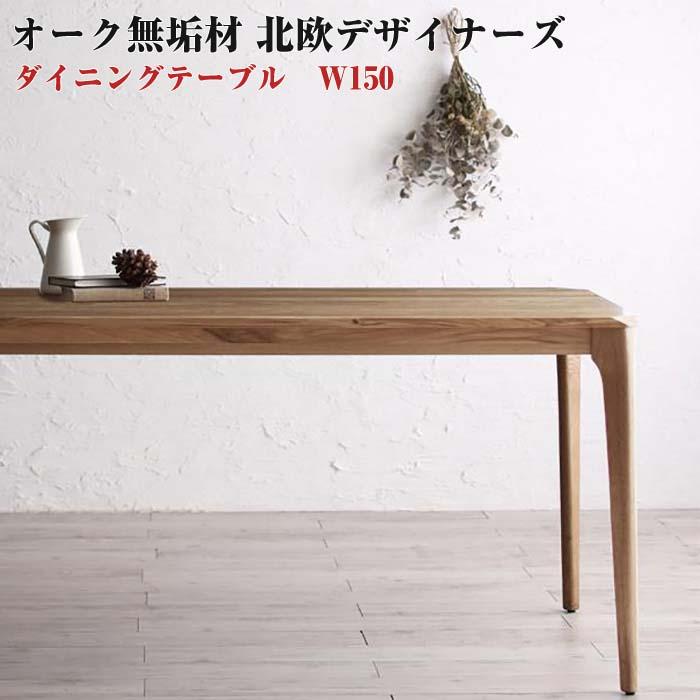 ※テーブルのみ 天然木オーク無垢材 北欧デザイナーズ ダイニングセット C.K. シーケー ダイニングテーブル W150(代引不可)(NP後払不可)