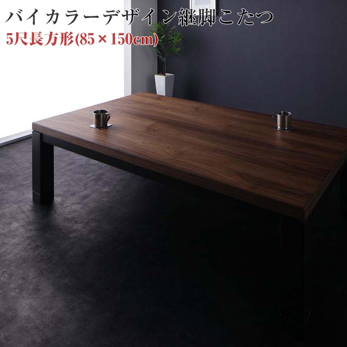 天然木ウォールナット材バイカラーデザイン継脚こたつテーブル Jerome ジェローム 5尺長方形(85×150cm)(代引不可)