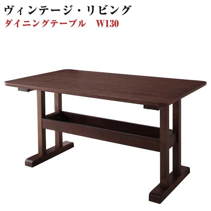 ヴィンテージ・リビングダイニング REGALD リガルド ダイニングテーブル W130(代引不可)