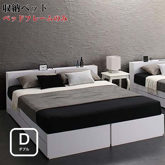 棚付き コンセント付き 収納ベッド Oslo オスロ ベッドフレームのみ ダブルサイズ