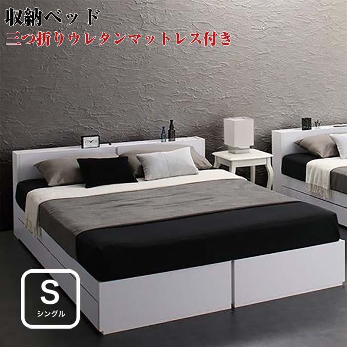 棚付き コンセント付き 収納ベッド Oslo オスロ 三つ折りウレタンマットレス付き シングルサイズ(代引不可)(NP後払不可)