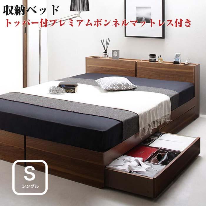 棚付き コンセント付き 収納ベッド Seelen ジーレン トッパー付きプレミアムボンネルコイルマットレス付き シングルサイズ