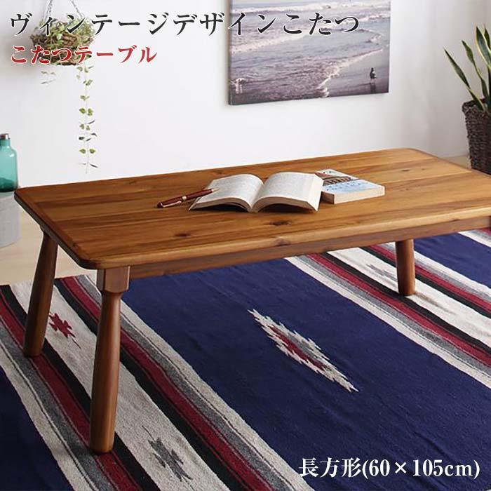 節ありアカシア材ヴィンテージデザインこたつテーブル Rober ロベル こたつテーブル 長方形(60×105cm)(代引不可)