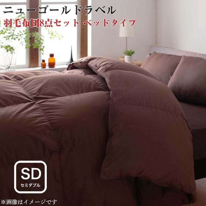 日本製防カビ消臭 ダックダウン ニューゴールドラベル 羽毛布団8点セット Alice アリーチェ ベッドタイプ セミダブル8点セット