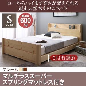 ローからハイまで高さが変えられる6段階高さ調節 頑丈天然木すのこベッド ishuruto イシュルト マルチラススーパースプリングマットレス付き シングル(代引不可)