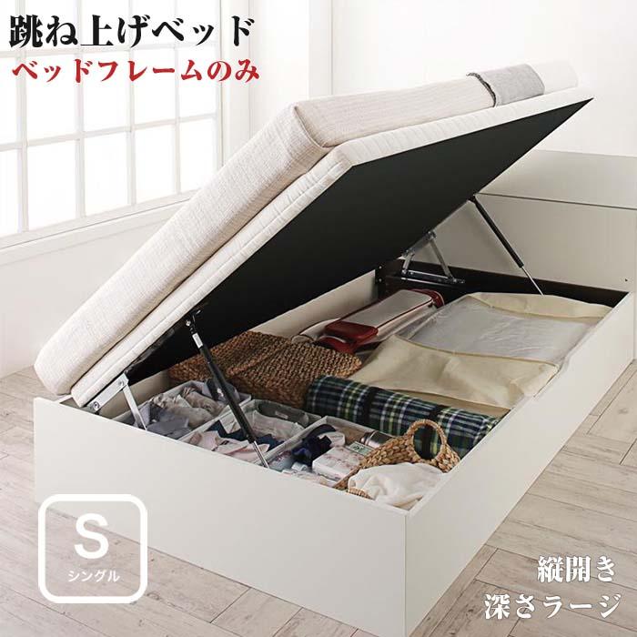 ホワイトデザイン 大容量収納 跳ね上げベッド WEISEL ヴァイゼル ベッドフレームのみ 縦開き シングルサイズ 深さラージ(代引不可)(NP後払不可)