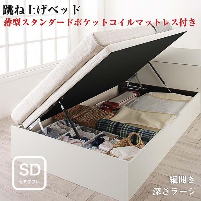 ホワイトデザイン 大容量収納 跳ね上げベッド WEISEL ヴァイゼル 薄型スタンダードポケットコイルマットレス付き 縦開き セミダブルサイズ 深さラージ(代引不可)(NP後払不可)
