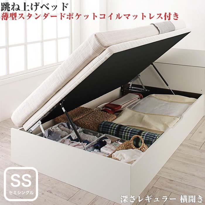 ホワイトデザイン 大容量収納 跳ね上げベッド WEISEL ヴァイゼル 薄型スタンダードポケットコイルマットレス付き 横開き セミシングルサイズ 深さレギュラー(代引不可)(NP後払不可)