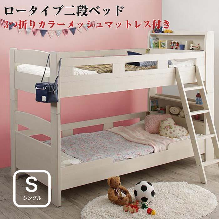 2段ベッド 子どもが喜ぶ 棚付き コンセント付き ロータイプ 二段ベッド myspa マイスペ 3つ折りカラーメッシュマットレス付き シングル(代引不可)