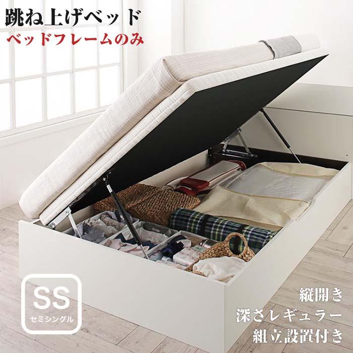 組立設置 ホワイトデザイン 大容量収納 跳ね上げベッド WEISEL ヴァイゼル ベッドフレームのみ 縦開き セミシングルサイズ 深さレギュラー(代引不可)