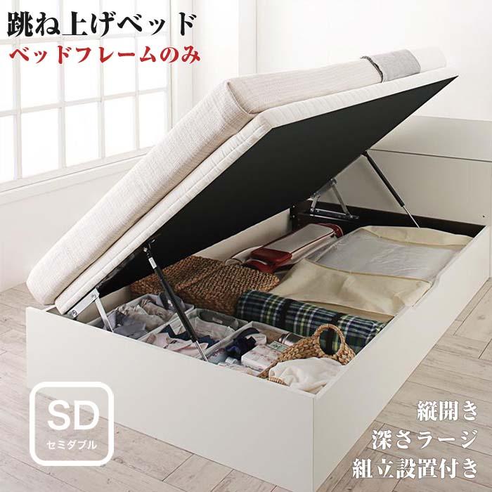 組立設置 ホワイトデザイン 大容量収納 跳ね上げベッド WEISEL ヴァイゼル ベッドフレームのみ 縦開き セミダブルサイズ 深さラージ(代引不可)