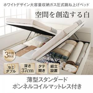 組立設置 ホワイトデザイン 大容量収納 跳ね上げベッド WEISEL ヴァイゼル 薄型スタンダードボンネルコイルマットレス付き 縦開き セミダブルサイズ 深さラージ(代引不可)