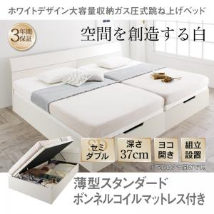 組立設置 ホワイトデザイン 大容量収納 跳ね上げベッド WEISEL ヴァイゼル 薄型スタンダードボンネルコイルマットレス付き 横開き セミダブルサイズ 深さラージ(代引不可)
