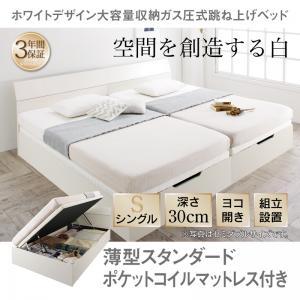 組立設置 ホワイトデザイン 大容量収納 跳ね上げベッド WEISEL ヴァイゼル 薄型スタンダードポケットコイルマットレス付き 横開き シングルサイズ 深さレギュラー(代引不可)