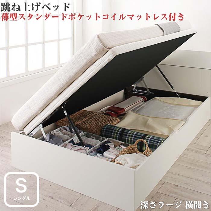 組立設置 ホワイトデザイン 大容量収納 跳ね上げベッド WEISEL ヴァイゼル 薄型スタンダードポケットコイルマットレス付き 横開き シングルサイズ 深さラージ(代引不可)