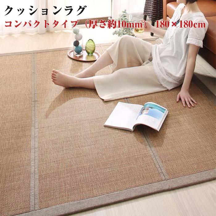 180×180cm モダンデザインクッションラグ コンパクトタイプ(厚さ約10mm) eik 角型 厚さが選べる天然竹 (代引不可)(NP後払不可) アイク ラグマット