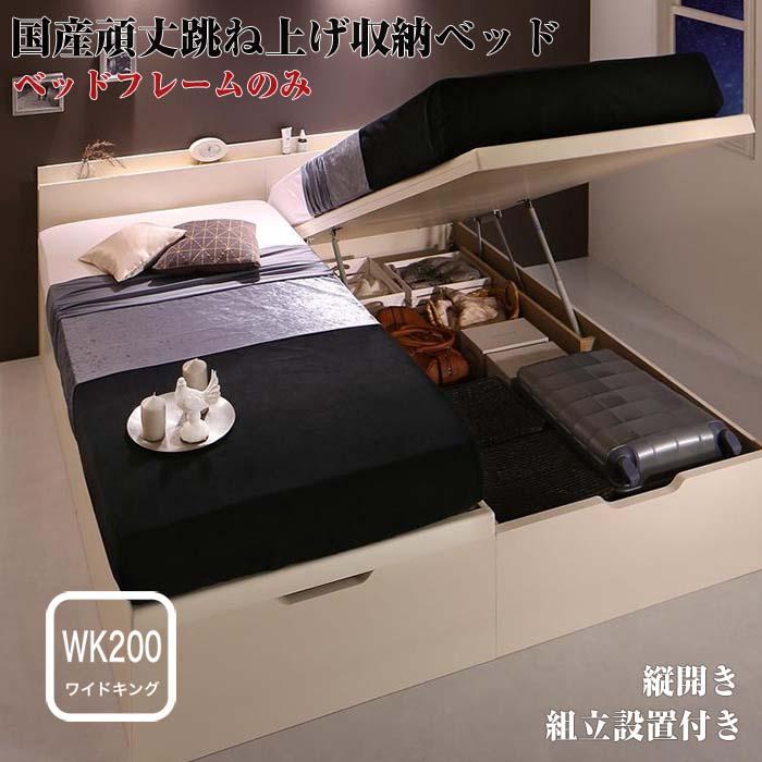 組立設置付 跳ね上げ式ベッド 棚付き コンセント付き 国産 大型サイズ 頑丈 跳上 収納ベッド ナヴァル Naval ベッドフレームのみ 縦開き ワイドK200(代引不可)(NP後払不可)