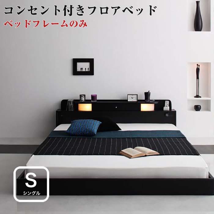 ベッド シングル シングルベッド ローベッド 照明付き コンセント付き フロアベッド 【Dewx】 デュークス 【ベッドフレームのみ】 シングルサイズ シングルベット