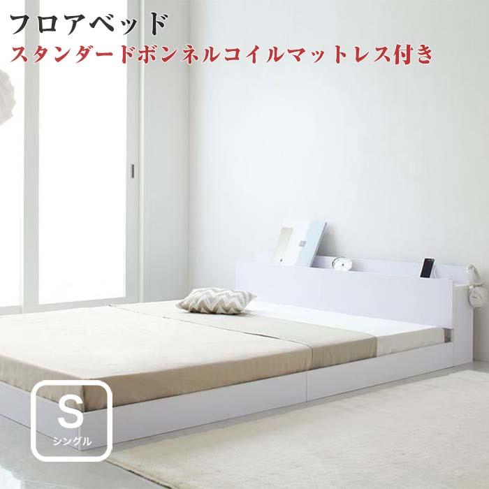 ベッド シングル マットレス付き シングルベッド ローベッド 棚付き コンセント付き フロアベッド IDEAL アイディール スタンダードボンネルコイルマットレス付き シングルサイズ ボンネルコイル マットレス