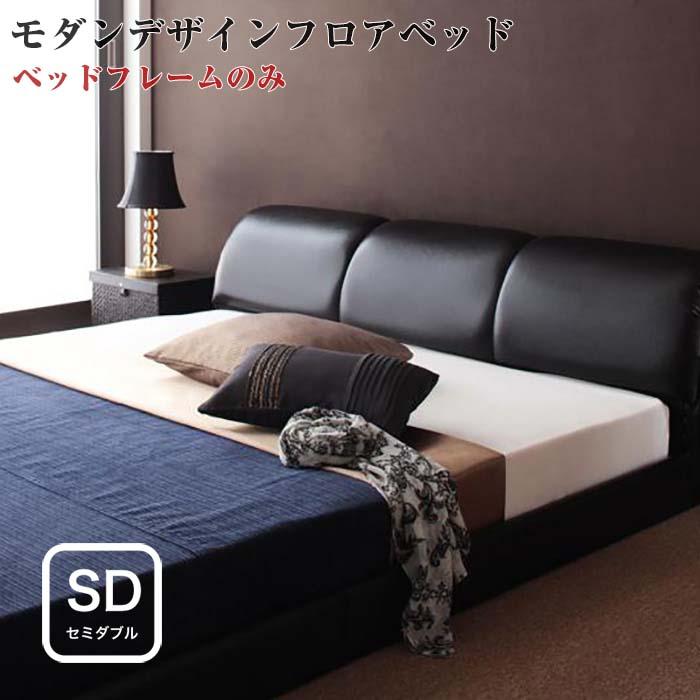 ローベッド モダンデザイン フロアベッド 【MAD】 マッド フレームのみ SD セミダブルサイズ セミダブルベッド セミダブルベット