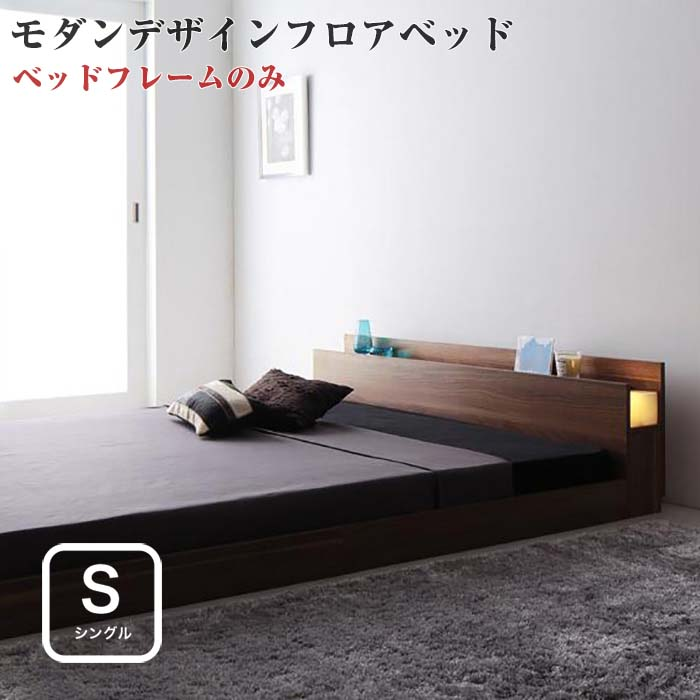 ベッド シングル シングルベッド フロアベッド ローベッド 照明付き 隠し収納付き 【Fragor】 フラゴル 【ベッドフレームのみ】 シングルサイズ シングルベット