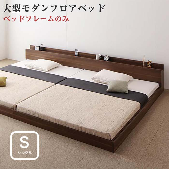 ベッド シングル シングルベッド ローベッド 大型フロアベッド 将来分割して使える ファミリーベッド 【LAUTUS】 ラトゥース フレームのみ シングルサイズ シングルベット