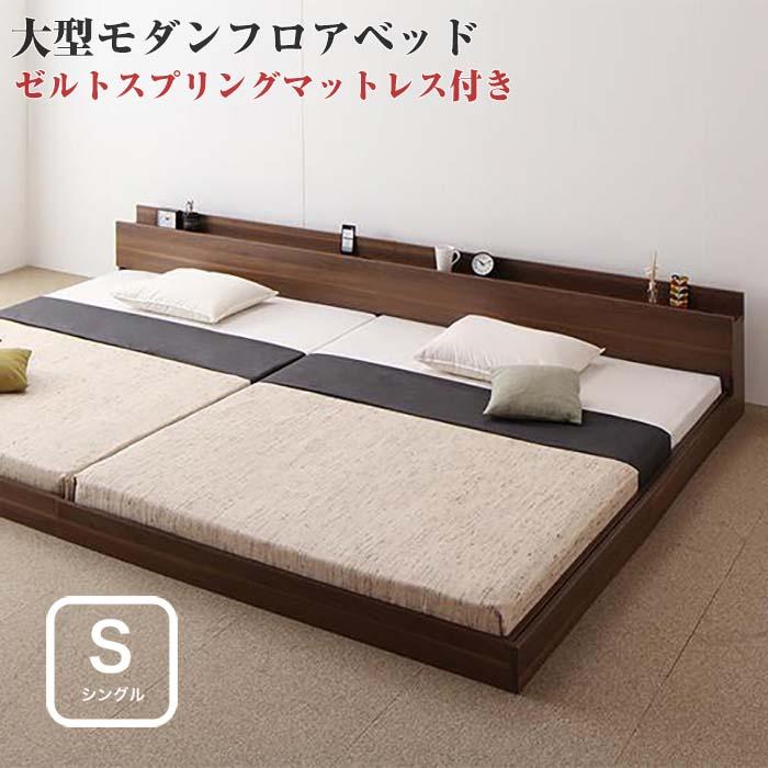 ベッド シングル マットレス付き シングルベッド 大型フロアベッド ローベッド 将来分割して使える ファミリーベッド 【LAUTUS】 ラトゥース 【ゼルトスプリングマットレス付き】 シングルサイズ シングルベット (代引不可)(NP後払不可)