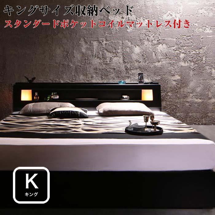 モダンデザイン・キングサイズ収納ベッド【Leeway】リーウェイ【スタンダードポケットコイルマットレス付き】キング(代引不可)(NP後払不可)