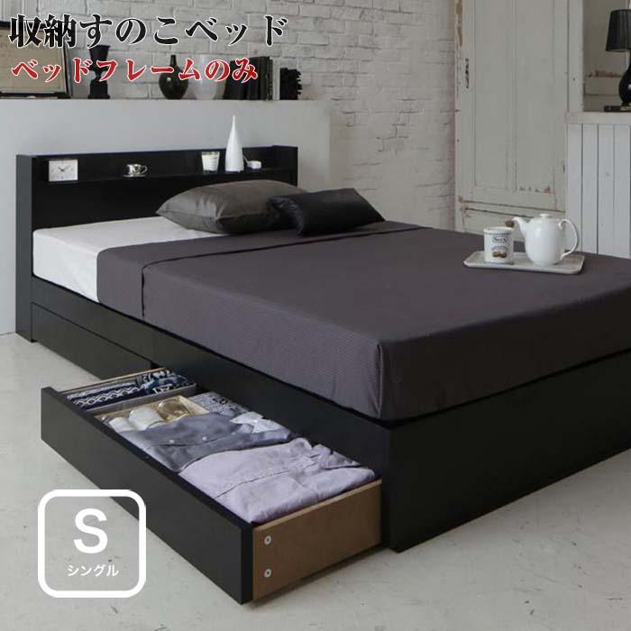 ベッド シングル シングルベッド すのこベッド 棚付き コンセント付き 収納付き 収納ベッド 【Fort spade】 フォートスペイド 【ベッドフレームのみ】 シングルサイズ シングルベット(代引不可)(NP後払不可)