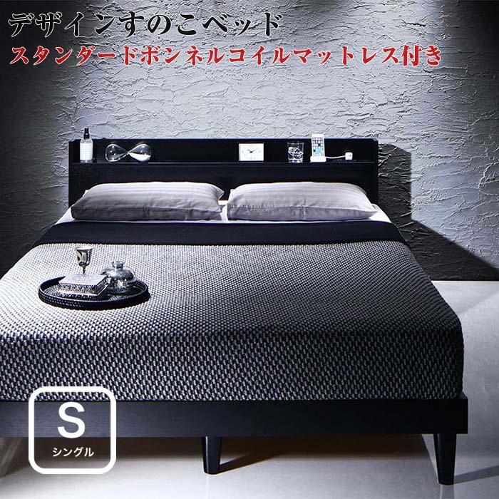 ベッド マットレス付き シングルベッド 棚付き コンセント付き すのこベッド Morgent モーゲント スタンダードボンネルコイルマットレス付き シングル 棚付き スノコベッド べット 宮棚付き すのこべット 桐 スノコ 湿気 カビ対策 木製ベッド(代引不可)(NP後払不可)