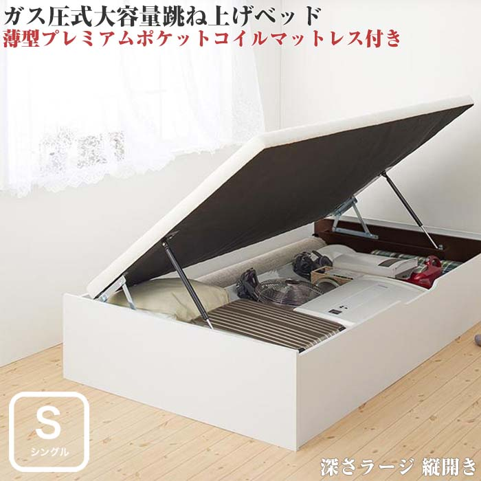 組立設置 通気性抜群 ガス圧式 大容量 跳ね上げベッド No-Mos ノーモス 薄型プレミアムポケットコイルマットレス付き 縦開き シングル ラージ(代引不可)