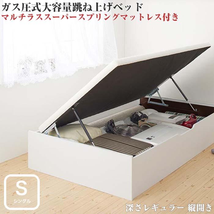 組立設置 通気性抜群 ガス圧式 大容量 跳ね上げベッド No-Mos ノーモス マルチラススーパースプリングマットレス付き 縦開き シングル レギュラー(代引不可)