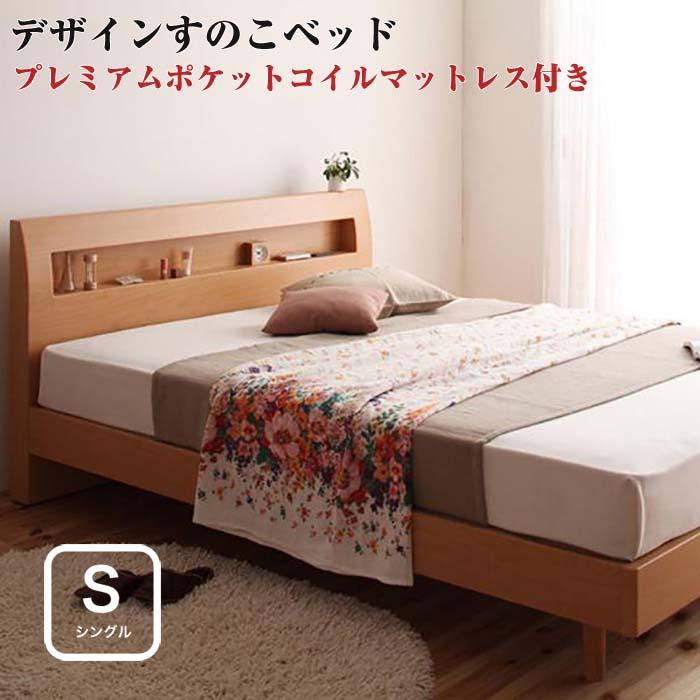 ベッド シングル マットレス付き シングルベッド 棚付き コンセント付きデザインすのこベッド 【Haagen】 ハーゲン 【プレミアムポケットコイルマットレス付き】 シングルサイズ シングルベット